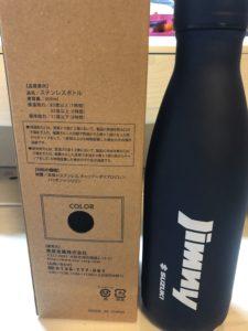 ジムニーステンレスボトル
